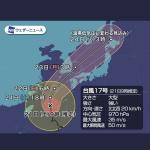 台風17号の為、本日21日土曜はお休みさせていただきます。
