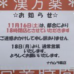 ナカムラ薬店:営業時間の変更