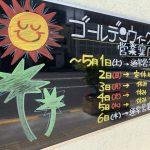ナカムラ薬店☆2021年ゴールデンウイーク営業案内